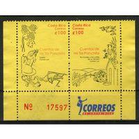 Коста Рика. Михель- 1685-1686. Гашеная.