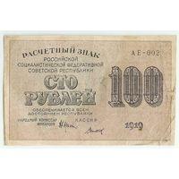 Р.С.Ф.С.Р., 100 рублей 1919 год.