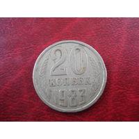 20 копеек 1983 года СССР