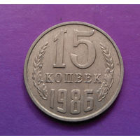 15 копеек 1986 СССР #07