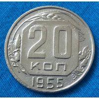 20 копеек 1955 года.Распродажа коллекции.