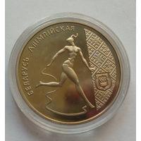 Один рубль 1996г. Беларусь Олимпийская . Худ. гимнастика.