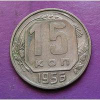 15 копеек 1956 года СССР #06