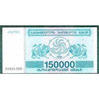 ГРУЗИЯ  150000 лари  1994 год  AU