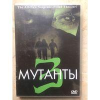 DVD МУТАНТЫ 3 (ЛИЦЕНЗИЯ)