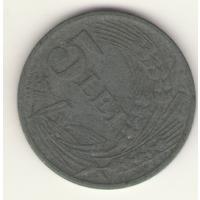 5 лей 1942 г.