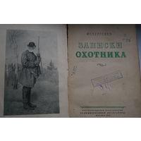И.С.Тургенев Записки охотника 1954