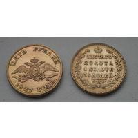 5 рублей 1827 копия