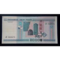 50000 рублей 2000 год серия ВП
