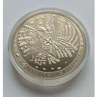 """Беларусь, 1 рубль 2009 год """"Легенда о жаворонке"""""""