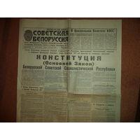 Газета СОВЕТСКАЯ БЕЛОРУССИЯ от 18 марта 1978 года (проект Конституции БССР)
