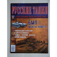 """Журнал """"Русские танки"""" 14 Танк БМП-1"""
