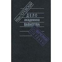 Марк Поповский. Дело академика Вавилова