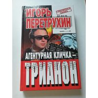 Агентурная Кличка - ТРИАНОН