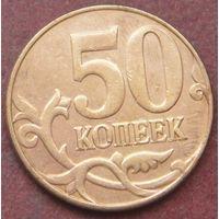 6554:  50 копеек 2013 Россия