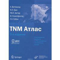 Виттекинд. TNM Атлас. Иллюстрированное руководство по TNM классификации злокачественных опухолей