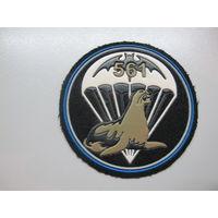 Шеврон 561 морской разведывательный пункт Россия