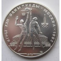 СССР. 10 рублей 1979 Баскетбол. Серебро. 339