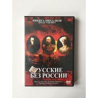 РУССКИЕ БЕЗ РОССИИ документальный фильм DVD