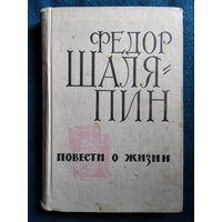 Федор Шаляпин Повести о жизни 1966 год