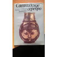 Сасанидское серебро. Художественная культура Ирана III-VIII веков. Собрание государственного Эрмитажа.
