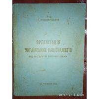 """Г. Поликарпенко. """"Организация Украинских Националистов во время Второй мировой войны"""". /Аргентина 1951/. Редкая книга!"""