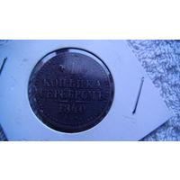 Россия 1 копейка серебром 1840г. распродажа