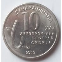 Сербия 10 динар 2009 года Универсиада