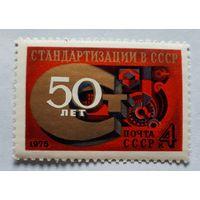 Лот 81. Марки. СССР. 1975