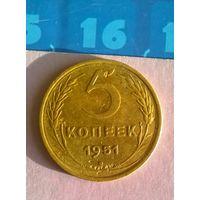 5 копеек 1951 года СССР. Красивая монета!!! Пореже!