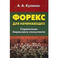 Форекс для начинающих А. Куликов