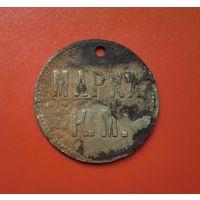 Платёжный жетон Кренгольмской мануфактуры (г. Нарва) на 8 фунтов чёрного хлеба