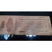 Сибирское Временное Правительство 250 рублей 1919 Колчак