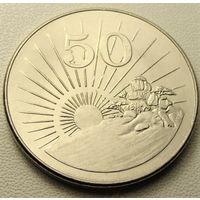 Зимбабве. 50 центов 2001 год  KM#5a