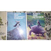 Книги Живой мир островов, Живой мир полярных районов