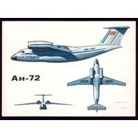 Крылья Аэрофлота Ан-72