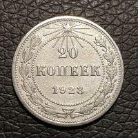 20 копеек 1923 год.