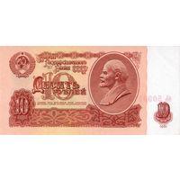 СССР, 10 рублей, 1961 г.