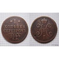 Копейка серебром Николая I  1844г.  (неизвестный тираж, редкая)