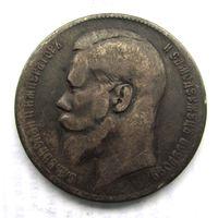 1 рубль 1898 г. ** В густой патине.