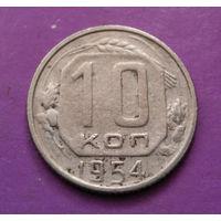 10 копеек 1954 года СССР #08