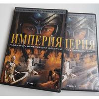 Империя. 2 диска #0028