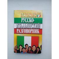 Русско - итальянский разговорник