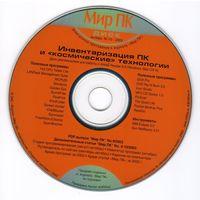 Диск от популярного журнала МИР ПК 10/2003