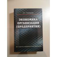 Экономика организации (предприятия). А. С. Головачев, 2015