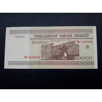 50000 рублей 1995 год  Серия Ма  Полоса НБ РБ
