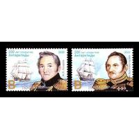 2020 Приднестровье (ПМР) 964-965 Открытие Антарктиды. Беллинсгаузен и Лазарев. Корабли ФЛОТ **