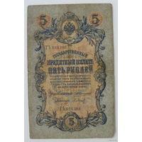 5 рублей 1909 года. Коншин. Г Ъ 064386