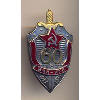 60 лет КГБ СССР КОПИЯ