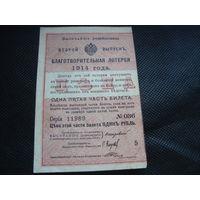 Лоторея благотворительная  1914